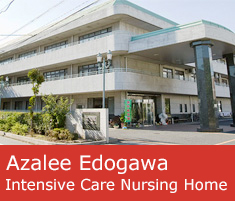 Azalee Edogawa Intensive Care Nursing Home