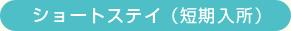 ショートステイ(短期入所)