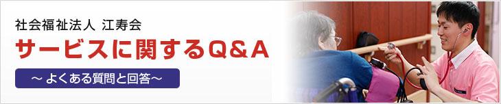 サービスに関するQ&A