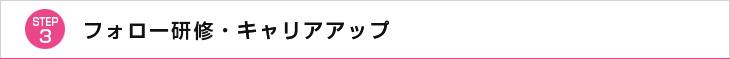 フォロー研修・キャリアアップ