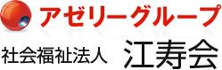 アゼリーグループ社会福祉法人江寿会